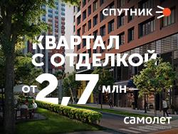 Квартал для жизни «Спутник» Скидки до 17%! Студии с отделкой
